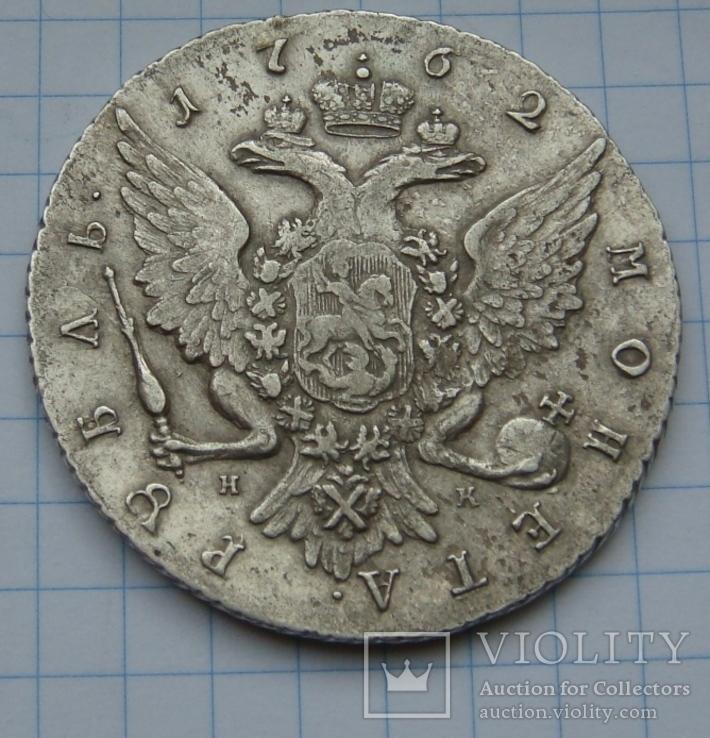 Рубль 1762 года., фото №6
