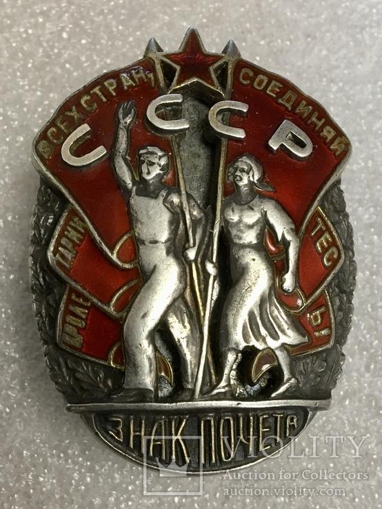 Орден Знак Почета Мондвор (11 820)