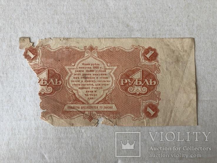 1 рубль 1922, фото №3