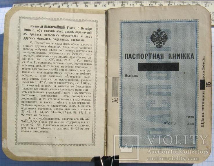 Чистый бланк паспорта (Рос. Империя) 1896 г.