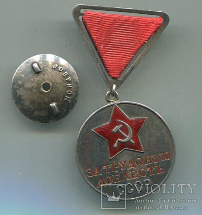 """1-й вар. Медалі """"За трудову доблесть"""""""