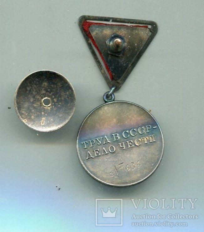 """1-й вар. Медалі """"За трудову доблесть"""", фото №3"""