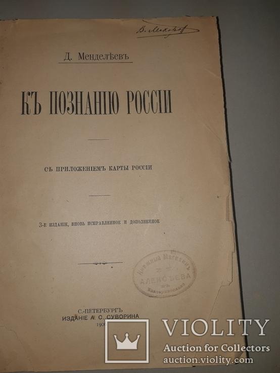 1906 Д.Менделеев - К познанию России в двух частях