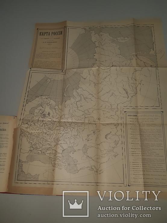 1906 Д.Менделеев - К познанию России в двух частях, фото №3