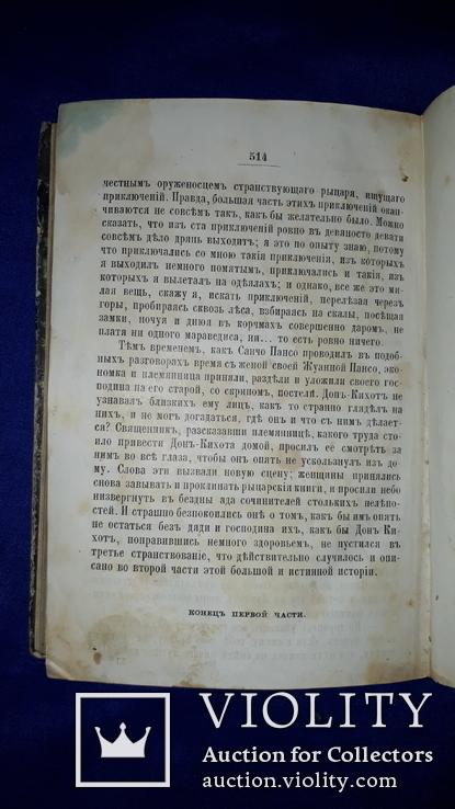 1866 Дон-Кихот Ламанчский, фото №4