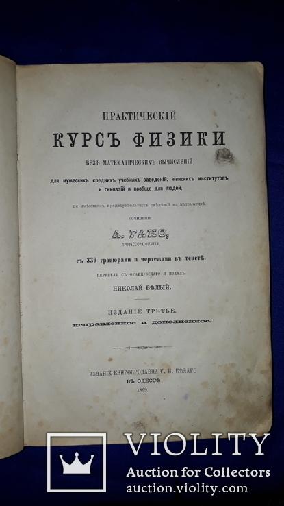 1869 Практическая физика Одесса