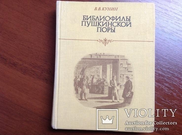 Библиофилы Пушкинской поры, фото №2