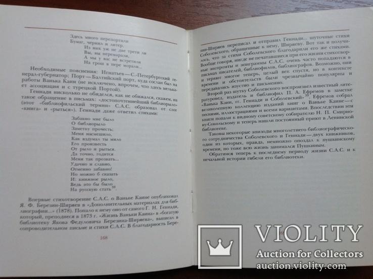 Библиофилы Пушкинской поры, фото №6
