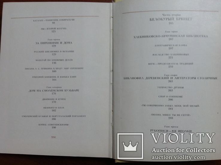 Библиофилы Пушкинской поры, фото №8