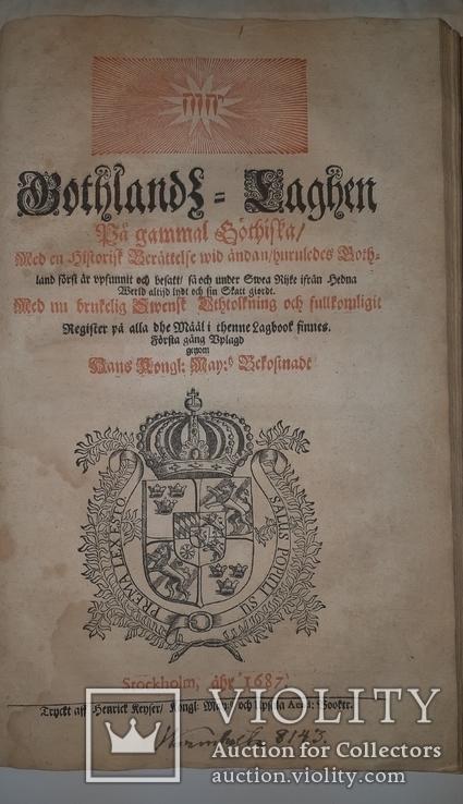 1687 Вестерготский закон - закон Готланда, фото №6