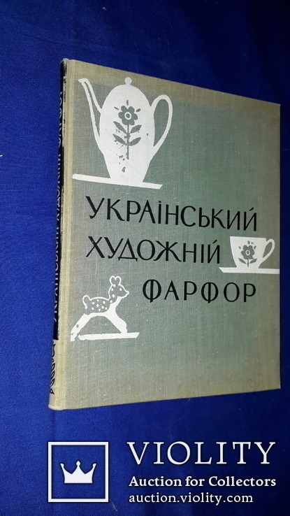 1963 Український фарфор - 750 экз.