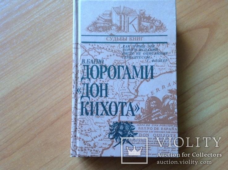 "Судьбы книг. Дорогами ""Дон Кихота"", фото №2"