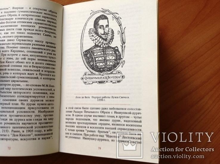 "Судьбы книг. Дорогами ""Дон Кихота"", фото №5"