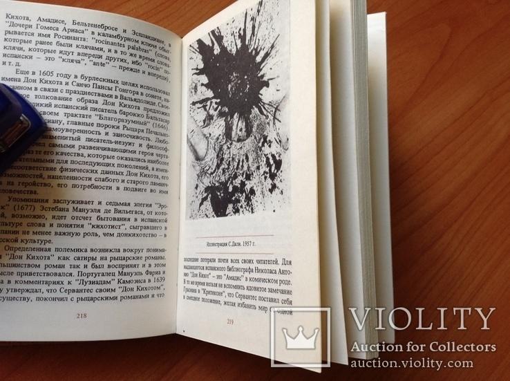 "Судьбы книг. Дорогами ""Дон Кихота"", фото №6"
