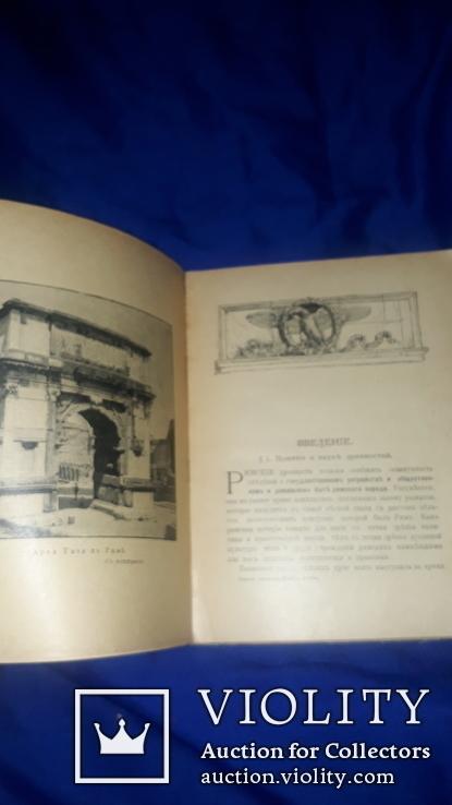 1908 Римские древности с картами и иллюстрациями, фото №11