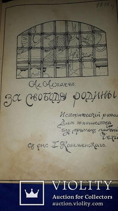1911 За свободу родины. Из времен падения Чехии