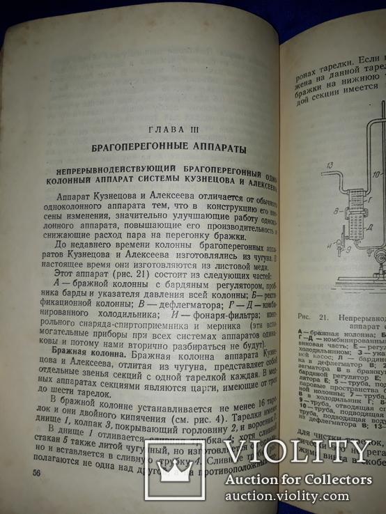 1949 Брагоперегонный аппарат спиртового завода, фото №4