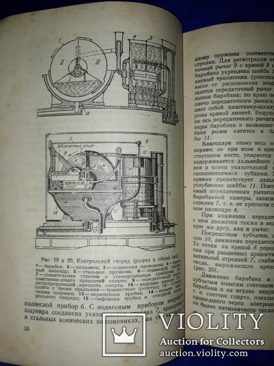 1949 Брагоперегонный аппарат спиртового завода, фото №5