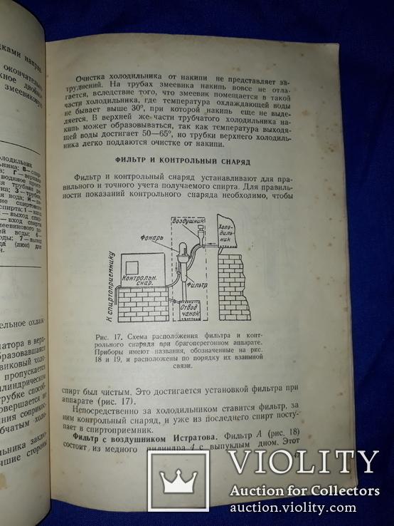 1949 Брагоперегонный аппарат спиртового завода, фото №9