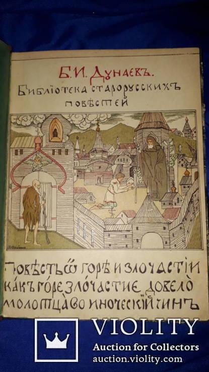 1915 О горе и злочастие. Старорусская повесть