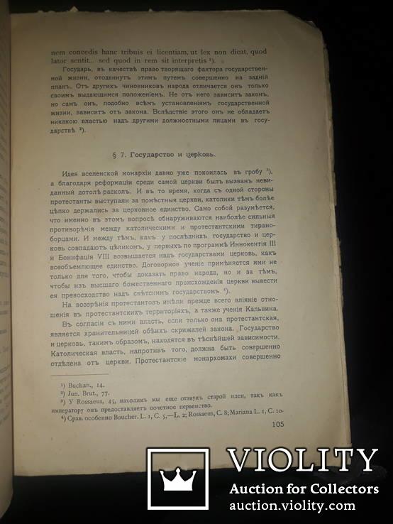 1906 Тирано-убийства и тирано-борцы, фото №5