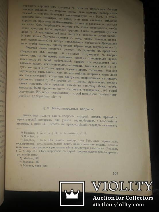 1906 Тирано-убийства и тирано-борцы, фото №7