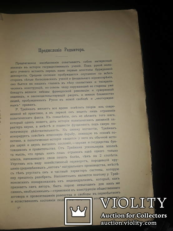 1906 Тирано-убийства и тирано-борцы, фото №9