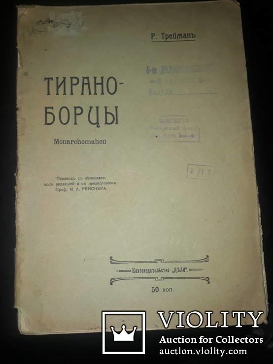 1906 Тирано-убийства и тирано-борцы, фото №10