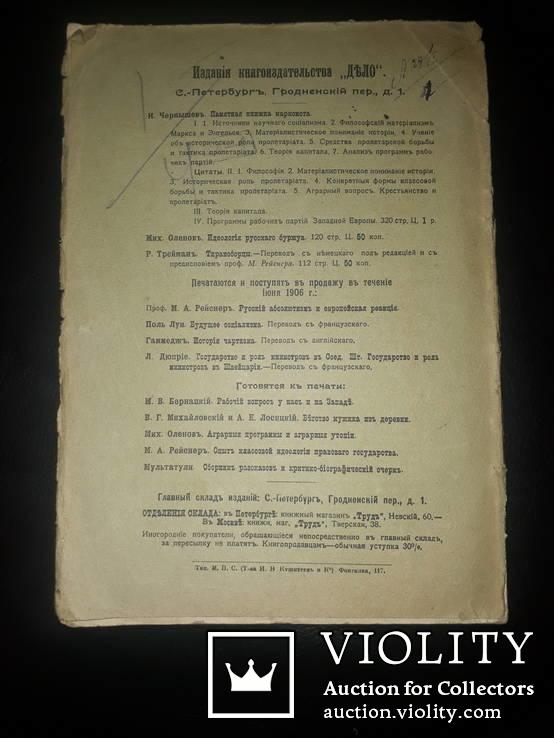 1906 Тирано-убийства и тирано-борцы, фото №11