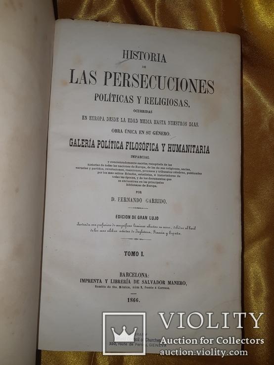 1866 История политических и религиозных гонений в Европе, фото №9