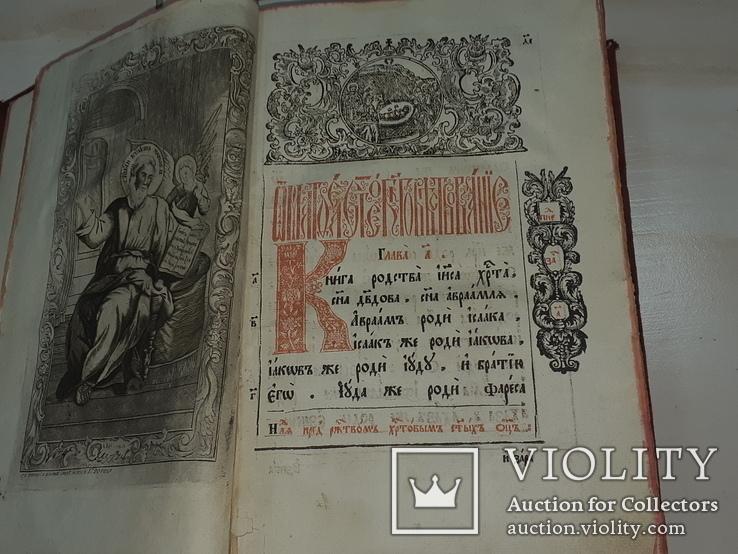 1809 Священное Евангелие Серебро 84 - 35х23 см, фото №3
