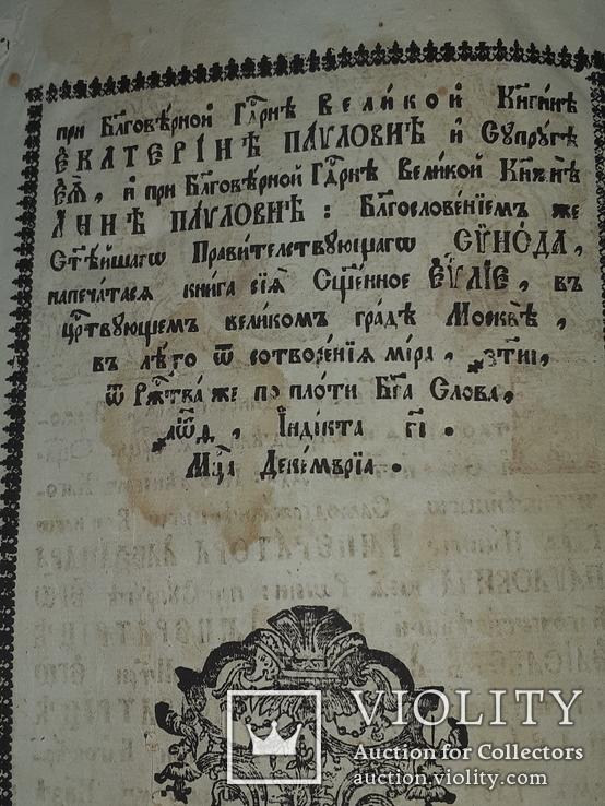 1809 Священное Евангелие Серебро 84 - 35х23 см, фото №7