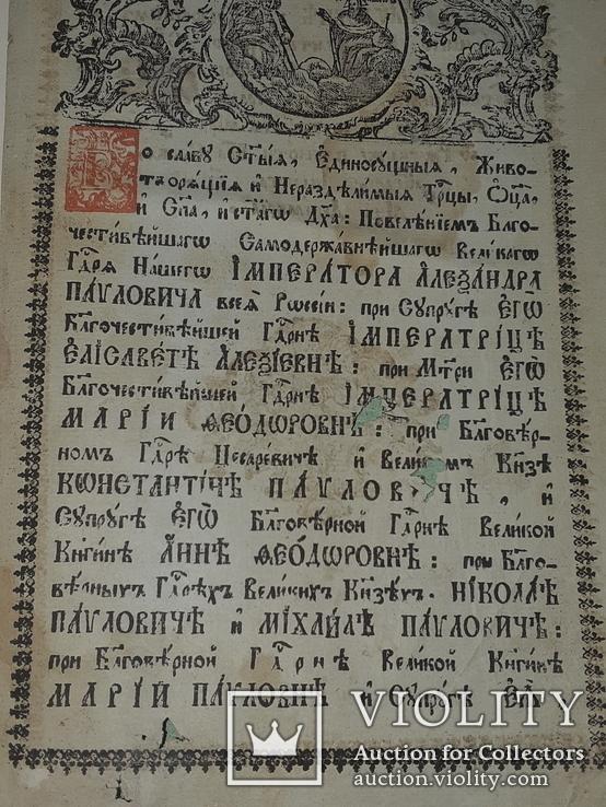 1809 Священное Евангелие Серебро 84 - 35х23 см, фото №8