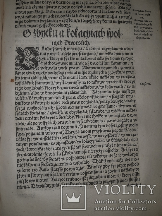 1558О воспитании государя Польша, фото №5