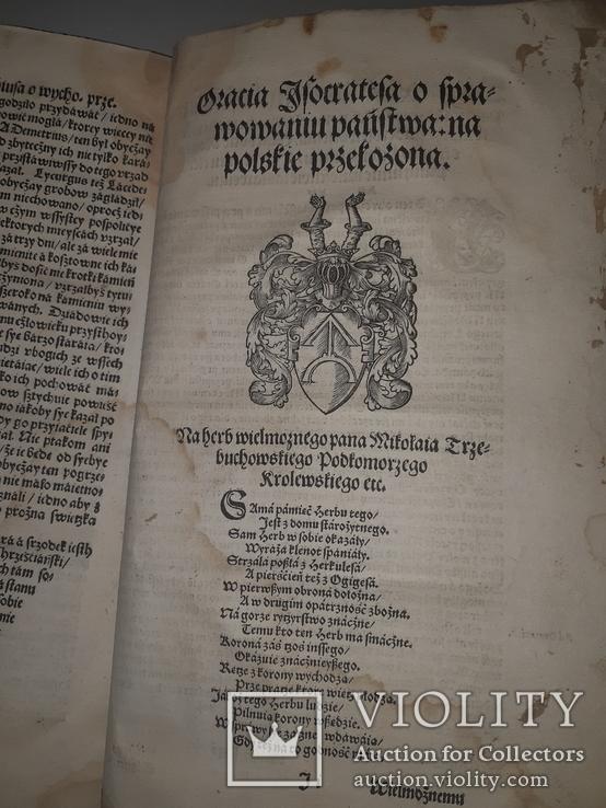 1558О воспитании государя Польша, фото №7
