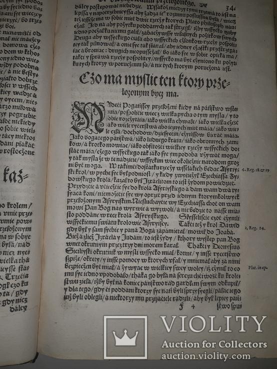 1558О воспитании государя Польша, фото №10