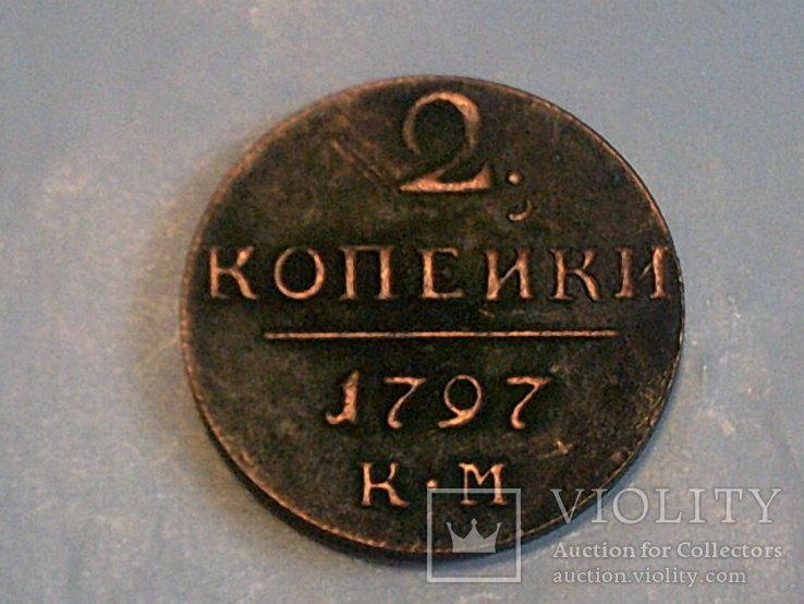 2 копейки 1797 г. копия, фото №5