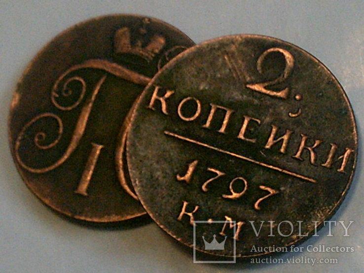 2 копейки 1797 г. копия
