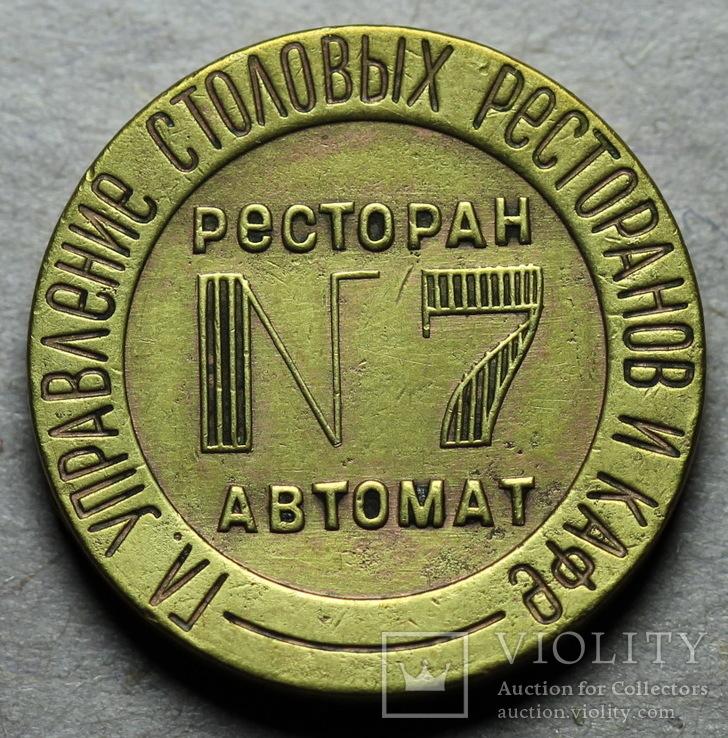 Жетон для торговых автоматов № 7