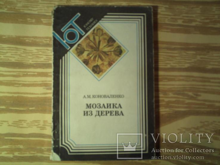Коноваленко А.М. Мозаика из дерева.