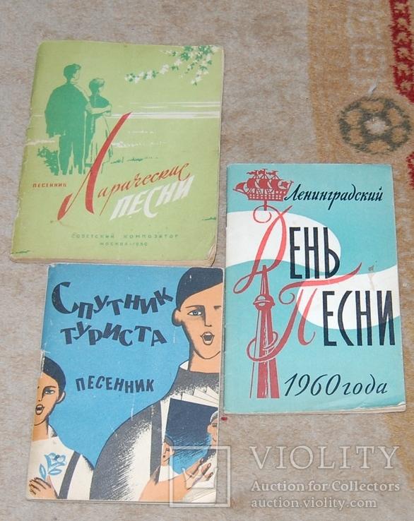 Сборники песен СССР