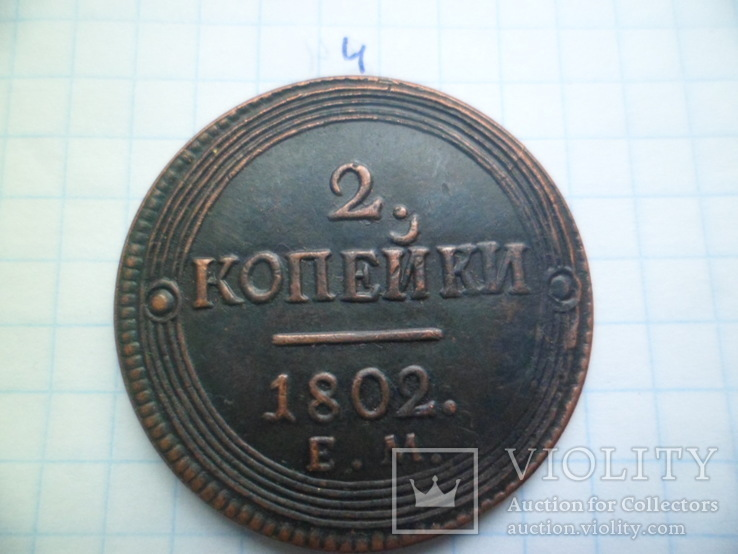 2 копейки 1802 год копия, фото №2