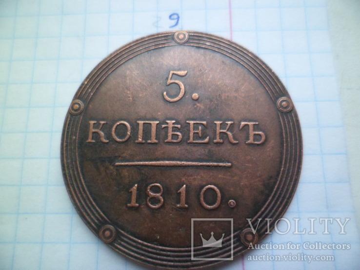 5 копеек 1810  год  копия, фото №2