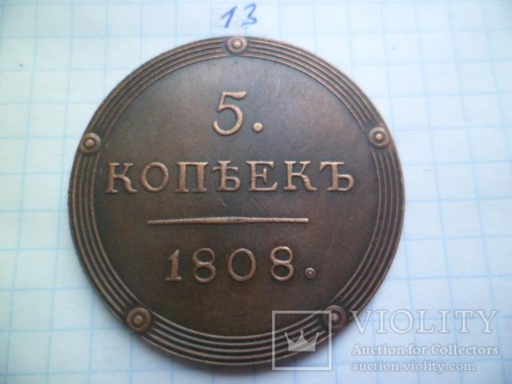 5 копеек 1808  год  копия, фото №2