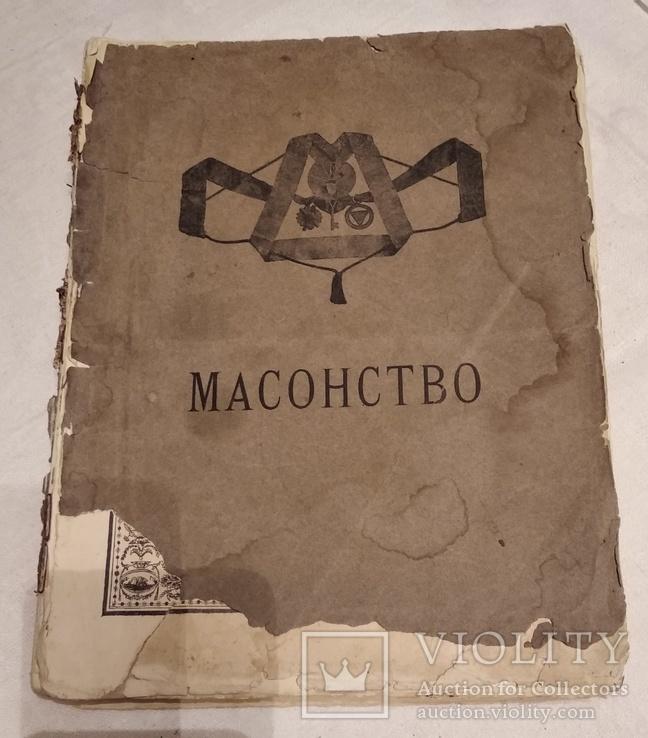 Масонство в его прошлом и настоящем. 1915г.