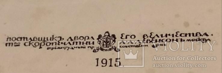 Масонство в его прошлом и настоящем. 1915г., фото №4
