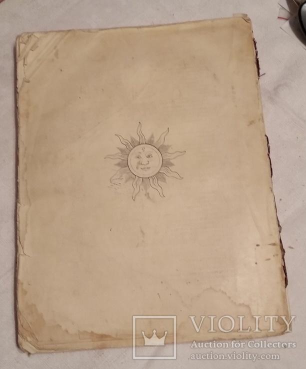 Масонство в его прошлом и настоящем. 1915г., фото №5