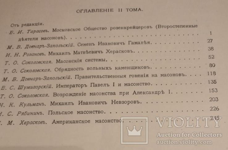 Масонство в его прошлом и настоящем. 1915г., фото №7
