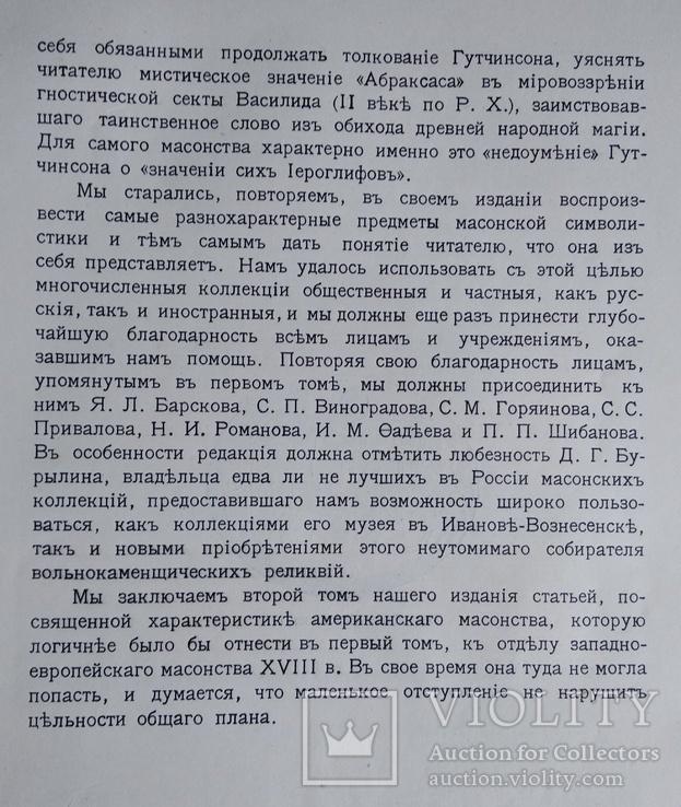 Масонство в его прошлом и настоящем. 1915г., фото №11