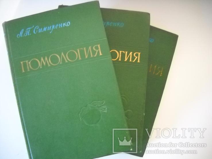 Помология-3тома-1962г., фото №5